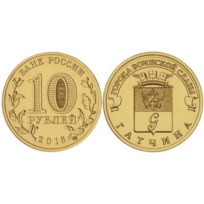 Монета 10 рублей 2016 г., Гатчина серия ГВС