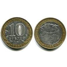 10 рублей 2002 г., Дербент