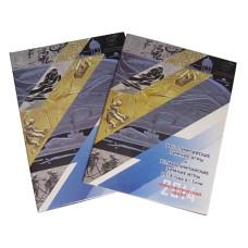 Набор из 11-ти монет Сочи-2014, жетона и банкноты 100 руб. 2014 г. серии Аа (СПМД, в блистерном букл