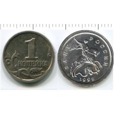 1 копейка 1999 г.