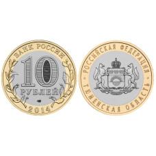 10 рублей 2014 г., Тюменская Область