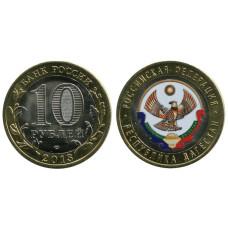 10 рублей 2013 г., Республика Дагестан (цветная 2)