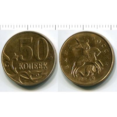 Монета 50 копеек 2010 г.