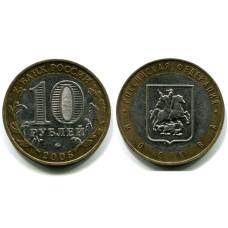 10 рублей 2005 г., Москва