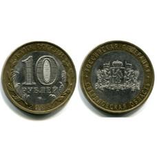 10 рублей 2008 г., Свердловская Область СПМД