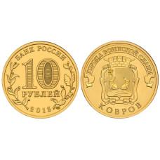 10 рублей 2015 г., Ковров