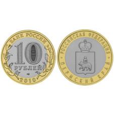10 рублей 2010 г., Пермский Край