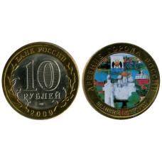 10 рублей 2009 г., Великий Новгород (цветная)