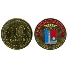 10 рублей 2013 г., Кронштадт (цветная)