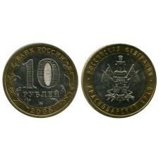10 рублей 2005 г., Краснодарский Край