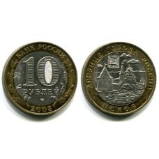 10 рублей 2003 г., Псков