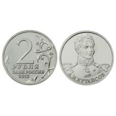 2 рубля 2012 г., Отечественная война 1812 г., Кутайсов А. И.