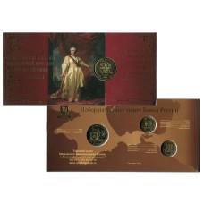 Набор памятных монет с жетоном Банка России, Крым и Севастополь