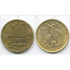 10 копеек 1998 г. ММД