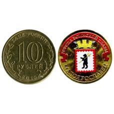 10 рублей 2015 г., Малоярославец (цветная)
