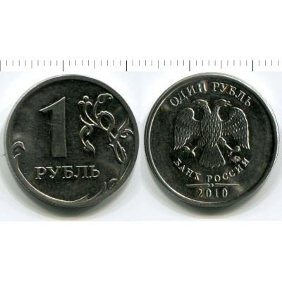 Монета 1 рубль 2010 г. ММД
