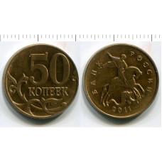 50 копеек 2011 г.