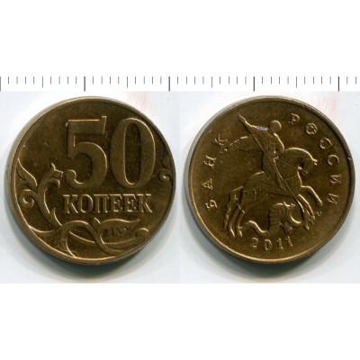 Монета 50 копеек 2011 г.