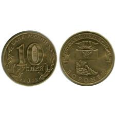10 рублей 2012 г., Воронеж
