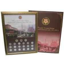 Полный набор монет 2014 - 2015 гг. с жетоном, 70 лет Победы в ВОВ (в багете)