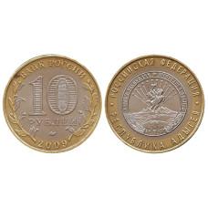 10 рублей 2009 г., Республика Адыгея СПМД
