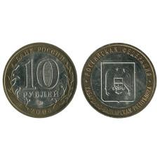 10 рублей 2008 г., Кабардино - Балкарская Республика (ММД)