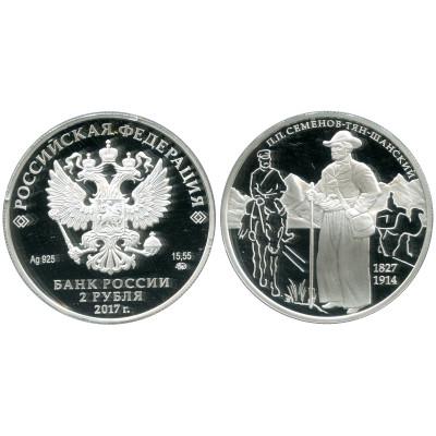 Серебряная монета 2 рубля 2017 г., П.П. Семёнов-Тян-Шанский 1827-1914 гг.