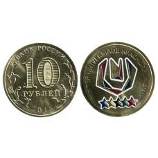 10 рублей 2018 г., Универсиада 2019 года в г. Красноярске, логотип (цветная)