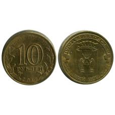 10 рублей 2012 г., Великий Новгород
