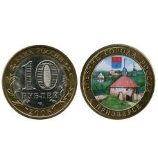 10 рублей 2008 г., Приозерск (цветная)