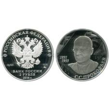 2 рубля 2016 г., С.С. Прокофьев 1891-1953 гг.