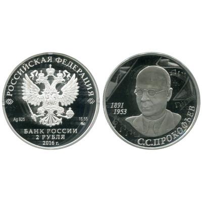 Серебряная монета 2 рубля 2016 г., С.С. Прокофьев 1891-1953 гг.
