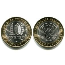 10 рублей 2006 г., Республика Алтай