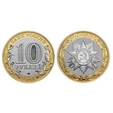 10 рублей 2015 г., 70 лет Победы в ВОВ, орден Отечественной Войны 70 лет