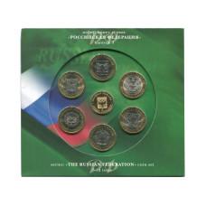 Набор монет Российская Федерация - 3-й выпуск