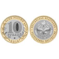 10 рублей 2014 г., Республика Ингушетия