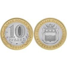 10 рублей 2016 г., Амурская Область