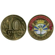 10 рублей 2011 г., Малгобек (цветная)