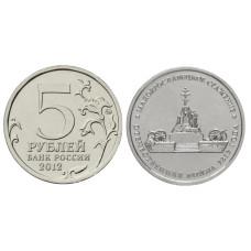 5 рублей 2012 г., Отечественная война 1812 г., Малоярославецкое сражение