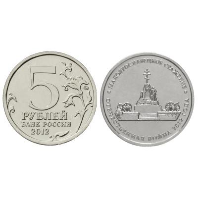 Монета 5 рублей 2012 г., Отечественная война 1812 г., Малоярославецкое сражение