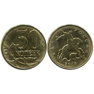 Монета 50 копеек 2015 г.