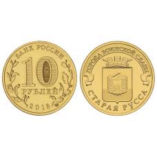 10 рублей 2016 г., Старая Русса