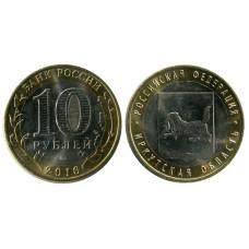 10 рублей 2016 г., Иркутская область (из обращения)