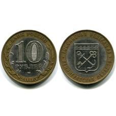 10 рублей 2005 г., Ленинградская область