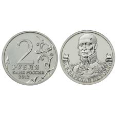 2 рубля 2012 г., Отечественная война 1812 г., Барклай де Толли М. Б.