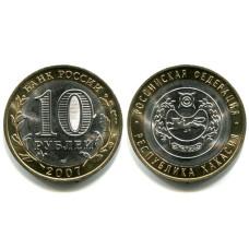 10 рублей 2007 г., Республика Хакасия