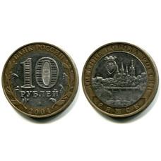 10 рублей 2004 г., Ряжск