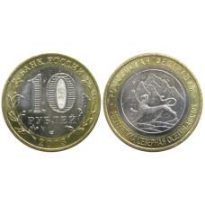 10 рублей 2013 г., Республика Северная Осетия-Алания (180 рифлений)