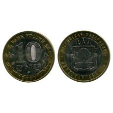 10 рублей 2007 г., Липецкая Область