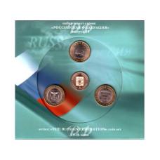 Набор монет Российская Федерация - 10-й выпуск